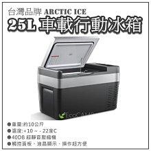 北極冰 25L 車載行動冰箱〈新款藍牙規格+升級內鍵變壓器+車充線+冰箱套〉台灣品牌 Arctic Ice【艾科戶外】