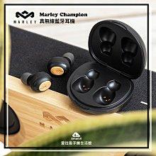 『愛拉風興大店』獨家贈送收納盒 MARLEY雷鬼教父 Champion 藍牙5.0 IPX4 防水設計 真無線藍牙耳機