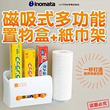 現貨【499免運】日本製 INOMATA 磁吸式多功能 置物盒+紙巾架 吸磁 磁鐵 置物架