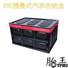 胎王 現貨/開發票 大號55L 加蓋摺疊式汽車收納盒 摺疊收納箱 後備箱大容量置物箱 露營收納