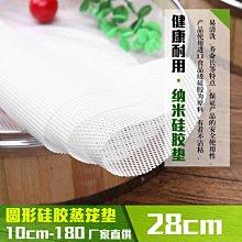 雜貨小鋪 28cm圓形硅膠蒸籠墊耐高溫加厚蒸籠布蒸包子蒸饅頭不粘硅膠屜布墊