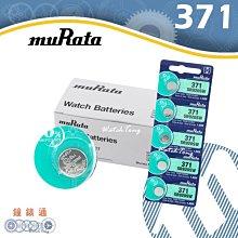 【鐘錶通】muRata (原SONY) 371 SR920SW 1.55V / 單顆 / 日本製├鈕扣電池/手錶電池┤