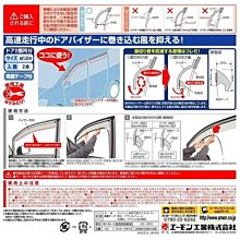 (逸軒自動車)日本人氣商品 靜音計畫 晴雨窗 風切聲降低 CAMRY PRIUS PREVIA WISH ALTIS YARIS
