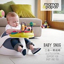 小踢的家玩具出租*B190 英國mamas&papas baby snug二合一育成椅岸岩藍/附遊戲盤~即可租