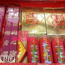 蓓蓓娃娃屋~男方訂婚用品~香炮燭-雙喜禮盒B(禮香、禮炮、禮燭、雙囍金各2份)~1組550元