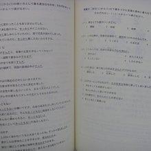 【月界】日本語能力測驗2級對策 模擬測驗-附CD(絕版)_目黑真實_尚昂出版_日語檢定N2_原價180〖語言考試〗AIE