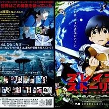 X~日本動畫-[勇者物語Brave Story 劇場版]-A+B2版,共2張-日本電影宣傳小海報K03
