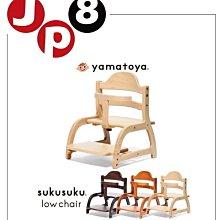 JP8日本海運代購 大和屋 sukusuku 木製學習椅 安全椅 餐椅 三色 每日價格異動請問與答詢價