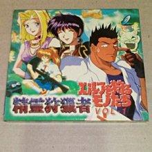 早期出的卡通精靈狩獵者1 專輯 全新盒裝正版㊣中文字幕 日語發音 貴字櫃BB