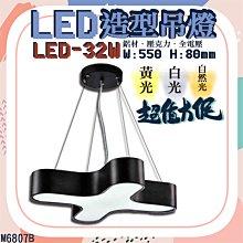 祿§LED333§(33HM6809A)LED-36W 造型吊燈 鋁材 壓克力 全電壓 白/黃/自然光 適用商辦空間等