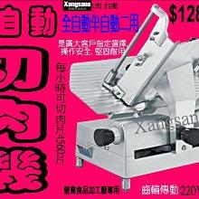 【德國象神】全自動切肉機 食品機械 絞肉機 全自動半自動二用切肉機 粉碎機 攪拌機 廚房用品 廚房器具 二手 切肉機