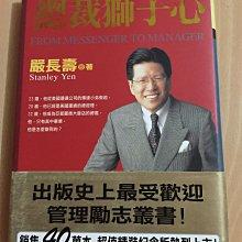 ☆kinki小舖☆~總裁獅子心:嚴長壽的工作哲學 作者:嚴長壽 出版社:平安文化 -自有書