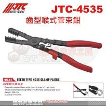 JTC-4535 齒型喉式管束鉗☆達特汽車工具☆JTC 4535