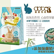 寵愛物語 Doter 愛兔主食 兔飼料 兔乾糧 3KG 含β-胡蘿蔔素《水果牛奶風味》每包280元
