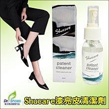 shucare漆皮亮皮清潔劑 勃肯 鏡面皮革 PU PVC精品皮包  ╭*鞋博士嚴選鞋材*╯