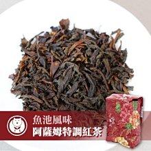 【台灣茶人】魚池風味阿薩姆紅茶(一斤)