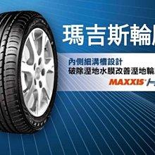 《新莊榮昌輪胎》瑪吉斯HP5  195/65R15輪胎   現金完工特價