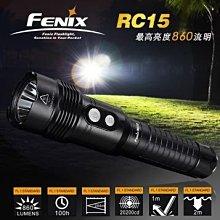 【LED Lifeway】Fenix RC15 (特價一組) 860流明 側按双開關 套裝LED手電筒