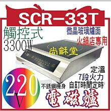 SCR-33T 商用電磁爐 3300W,操作簡單免安裝,加熱速度快,各大連鎖品牌指定機種##觸控式##220V商用##