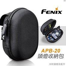 【Fenix】APB-20 頭燈收納套 收納包 收納盒 (適用大多FENIX HL系列頭燈) 公司貨