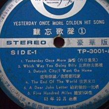 【采葳音樂網】西洋黑膠〝YESTERDAY ONCE MORE GOLDEN HIT SONGS難忘歌聲(1)〞849
