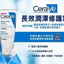 *小資保養* 法國 CeraVe 長效潤澤修護霜 177ml