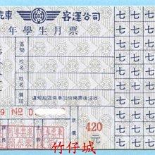 【竹仔城-台中客運公車票】學生月票-80.9--420元---已經失效.純收藏