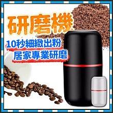 咖啡豆磨粉機 電動打粉機 磨粉機 電動研磨機 小型乾磨機 磨豆機 五穀 粉碎機 中藥材磨粉機