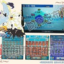 【飼育配布屋】太陽 月亮 日月 神奇寶貝 3DS 神獸 UB 異獸 配布 高個體 精靈 寶可夢 皮卡丘