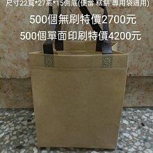 50個270元每個5.4元 現貨22*27*15有底有側不織布袋 可選可加印刷 米卡洛 紙袋 購物袋 環保袋 手提袋
