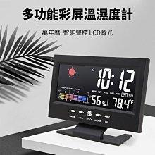 【贈 4號電池x2】多功能彩屏溫濕度計 萬年曆 (1入) LCD背光 聲控 智能溫度計 溼度計 貪睡鬧鐘 氣象鐘 電子鐘