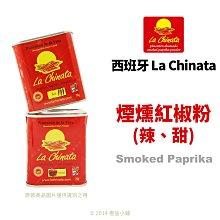 【橙品手作】西班牙 La Chinata 煙燻紅椒粉 (辣、甜) 70公克 (原裝)【烘焙材料】