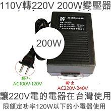 5Cgo【批發】含稅開發票110V轉220V 200W 變壓器電壓轉換器小功率電器大陸淘寶220V電在台灣使用 轉接插頭