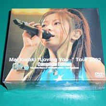 (甲上) 倉木麻衣 - Loving You Tour 2002 Complete Edition - 2 DVD 封入特典黑色手提包