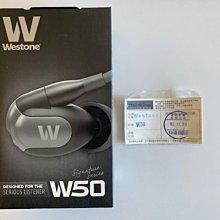 W50 Westone W50 五單體耳道式耳機