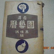牛哥哥二手書*《 台灣園藝曆 》日據時代昭和十八年 -- 志佐誠