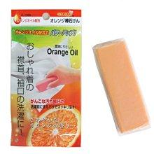 [霜兔小舖]日本代購  日本製  柑橘 橘子衣領去污棒 強力去汙皂 強力去污棒