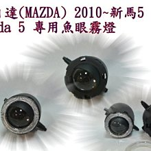 ☆雙魚座〃汽車精品〃MAZDA 馬5 mazda 2 馬6 馬3 4門/5門 premacy imax 魚眼霧燈 台製