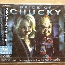 ~拉奇音樂~鬼娃新娘[ Bride Of Chucky ]電影原聲碟  日本版  宣傳片  全新未拆封。M區。