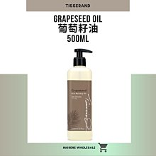 🔅英國Tisserand 葡萄籽油Grapeseed Oil 500ml 🌟大容量 🚀快速發貨 🌳Morene
