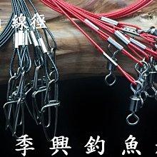 ** 四季興 ** 路亞 海釣 前導鋼絲線 磅數30LB 20cm 鋼絲線 連接防咬線