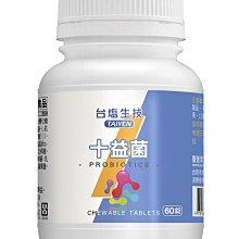 台鹽生技十益菌咀嚼錠-60錠/瓶~一錠補充10種好菌,有助維持消化道機能。
