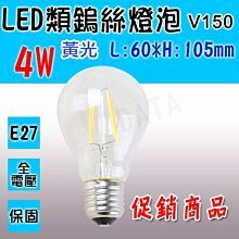 數量有限【LED 大賣場】(DV135) LED 5W 黃光 燈泡 約螺旋燈泡27W 節能 省電 E27 高亮度 保固