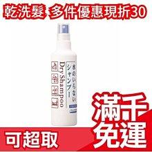 ❤現貨❤日本 資生堂 乾洗髮 150ml 頭髮乾洗劑 瀏海救星  交換禮物❤JP