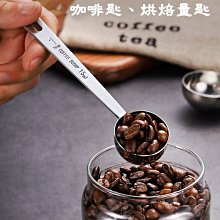 加厚 304不鏽鋼 咖啡豆匙 咖啡匙 豆匙 計量匙 粉匙 咖啡豆勺 冰淇淋匙 咖啡勺  調味量勺 15ml奶粉匙