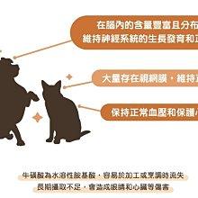 【阿肥寵物生活】DogCatStar 汪喵星球 TAURINE 汪喵 牛磺酸 70g