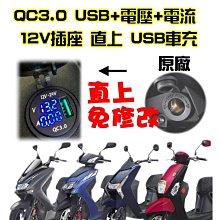 機車摩托車 USB充電孔 3.0A輸出直上套件含電壓電流錶 車充
