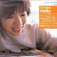(甲上) 岡本真夜 - Hello - 初回限定盤