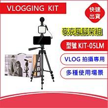 【MAMEN慢門-VLOGGING KIT】KIT-05LM麥克風腳架組 固定拍攝 手持錄製 補光拍攝 直播 拍照錄影