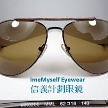 信義計劃 ALVIERO MARTINI MK0205 地圖太陽眼鏡 當季皮革鏡架雷朋 aviator 款